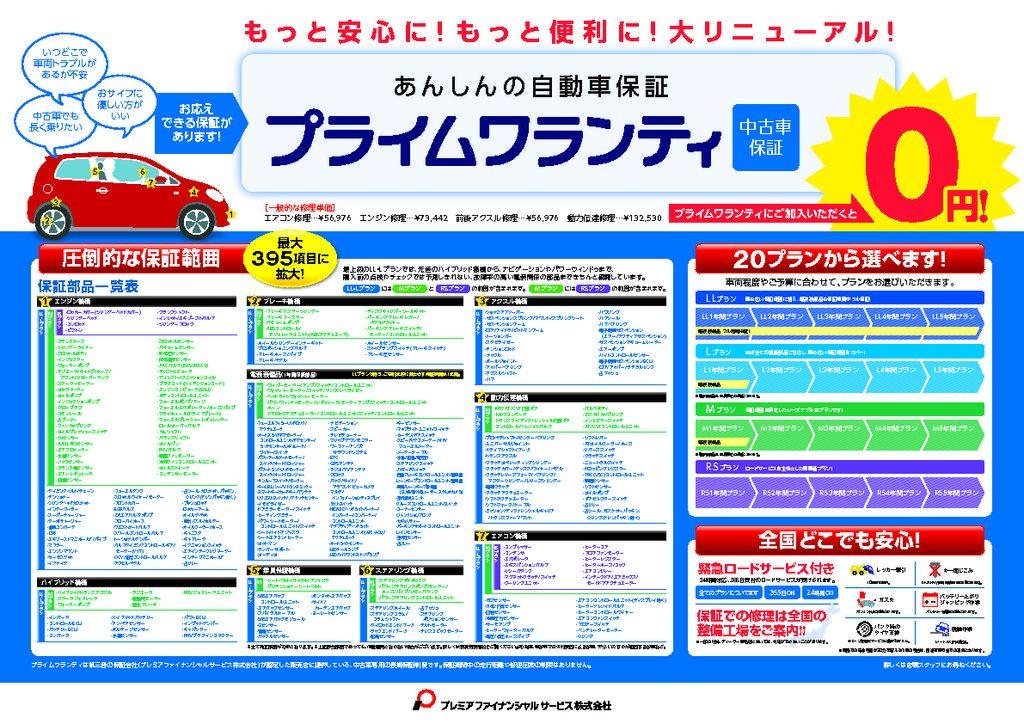 保証商品説明書p01のサムネイル