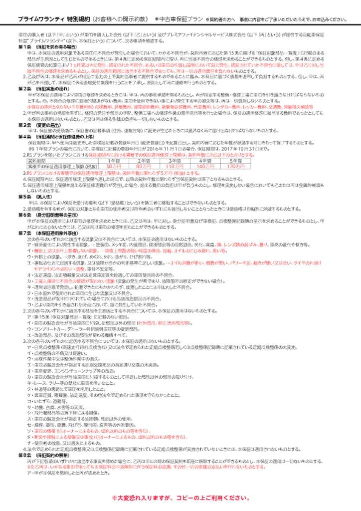 特別規約p01のサムネイル